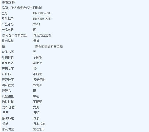 海淘男士手表推荐:Citizen西铁城BM7106-52E 光动能