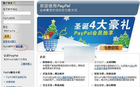 如何使用PayPal?海淘支付流程之Paypal注册教程