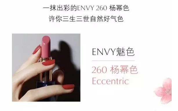 【Estée Lauder雅诗兰黛Pure Color Envy口红】,杨幂色260 Eccentric补货啦!