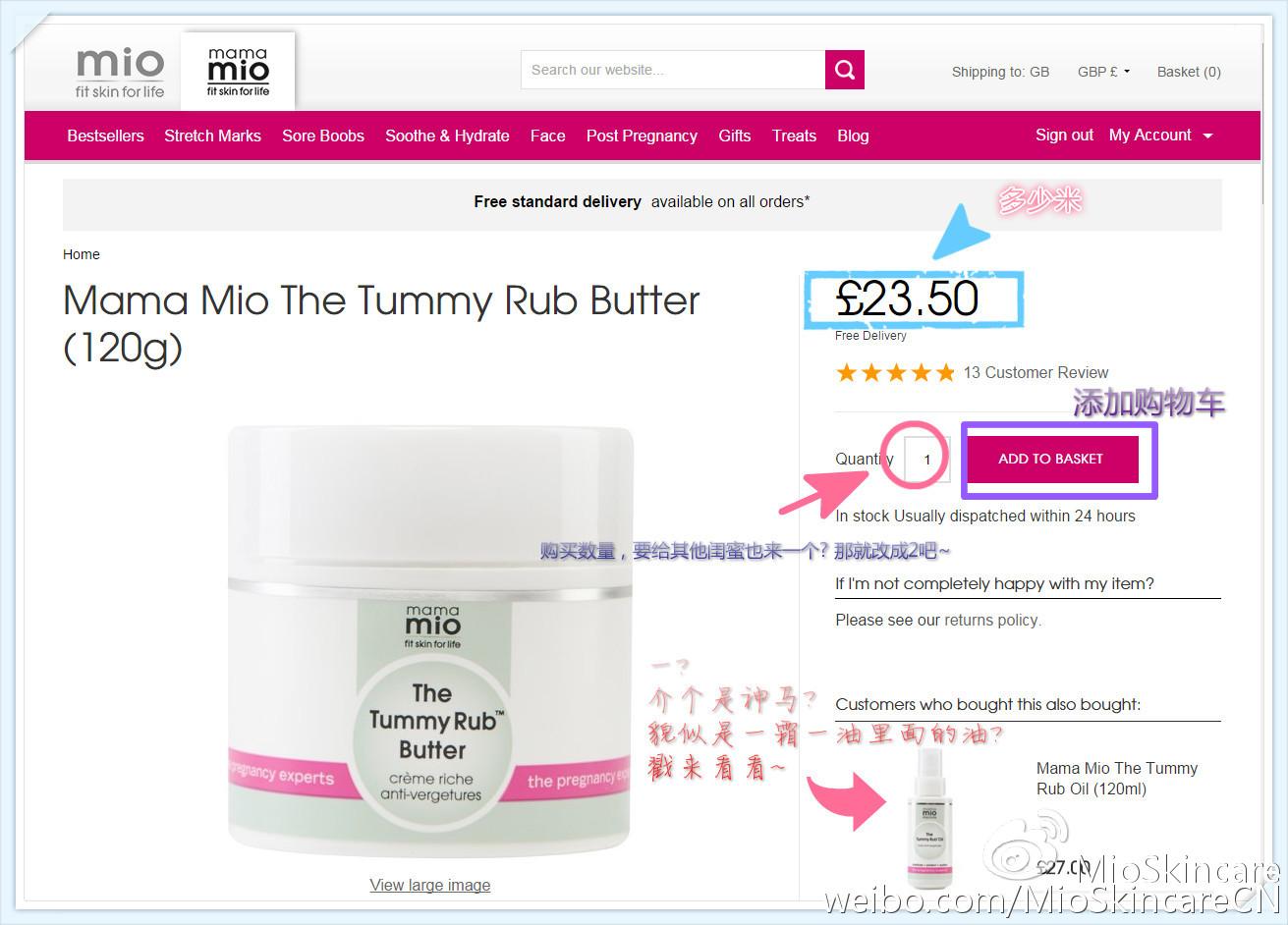 Mio Skincare/Mama Mio妈妈米欧官网剁手攻略!