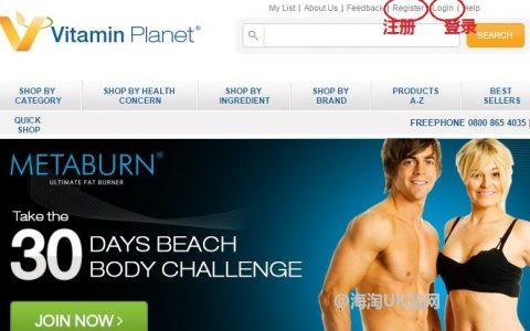 英国Vitamin Planet下单海淘指南,全球直邮支持支付宝