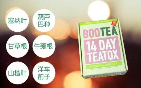 Bootea减肥茶,英国最火Bootea排毒减肥茶 50% OFF