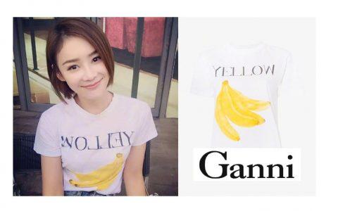 丹麦品牌 Ganni 2018明星同款 75 折啦!