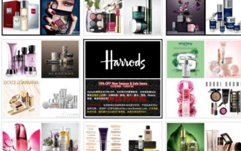 大牌Beauty折上折啦!Harrods全场10% OFF!内附各品牌Beauty传送门!
