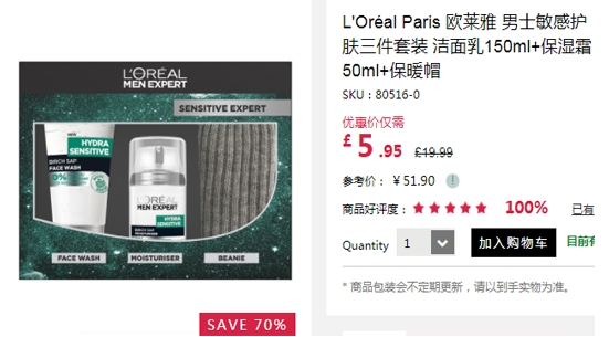 L'Oréal Paris 欧莱雅男士敏感护肤三件套装