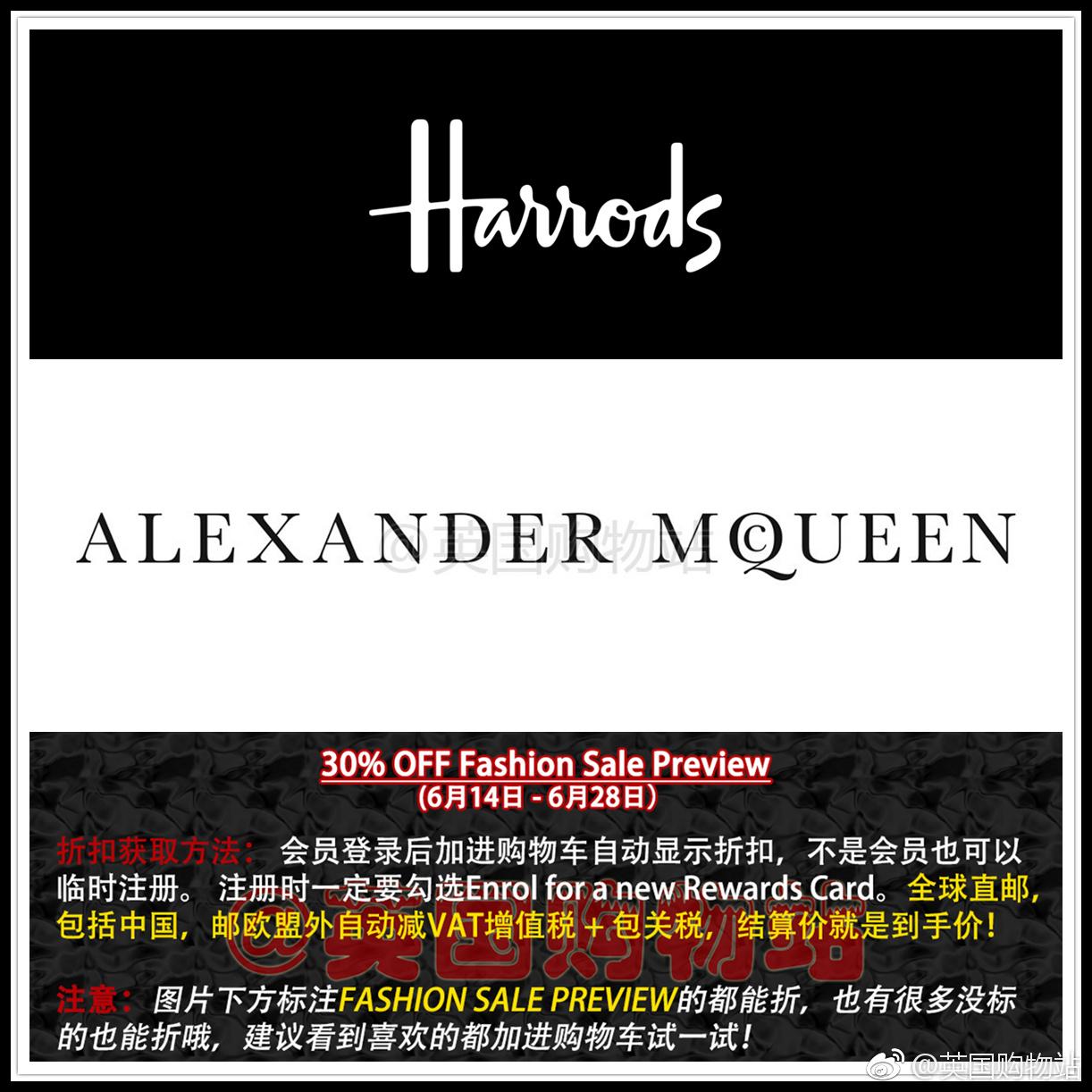 Harrods官网30% OFF夏季Sale Preview,Alexander McQueen大规模30% OFF