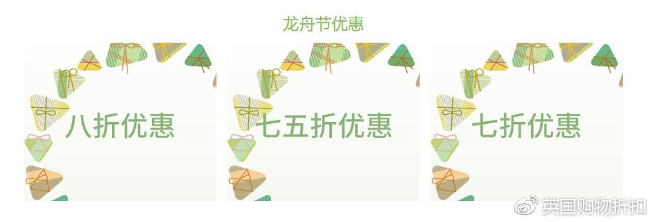 【Lookfantastic大促】端午节大促&年终大促