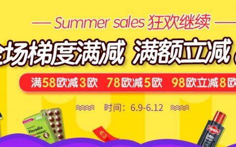 德国BA保镖药房Summer Sale 夏季促销狂欢中