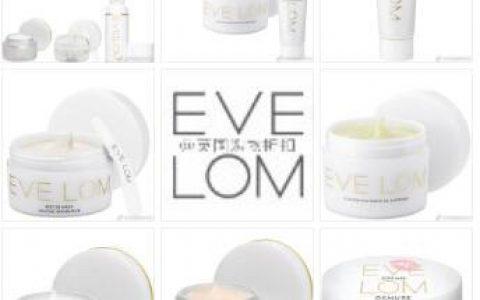 世界上最好的卸妆膏Eve Lom囤囤囤!2个折扣code