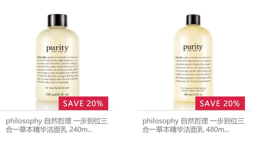 Philosophy自然哲理全线22% OFF