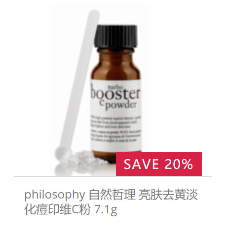 Philosophy自然哲理全线22% OFF啦