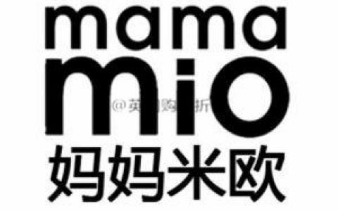 全球大热母婴品牌Mama Mio全线7折 + 礼品