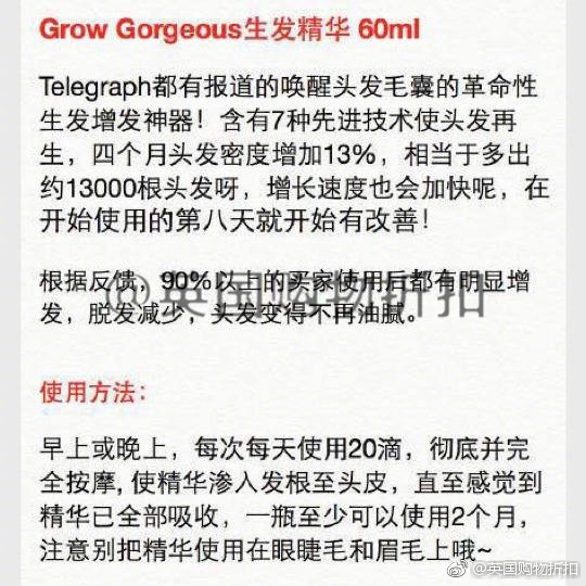 Grow Gorgeous生发增发精华7折 + 重磅礼品