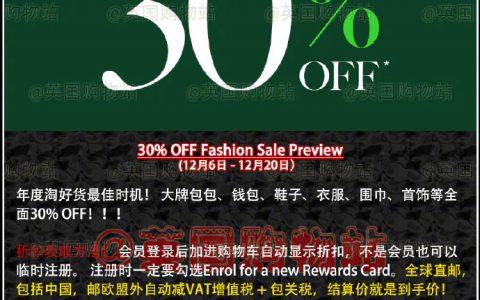 Harrods官网30% OFF圣诞Sale Preview,大牌血拼超级重磅弹