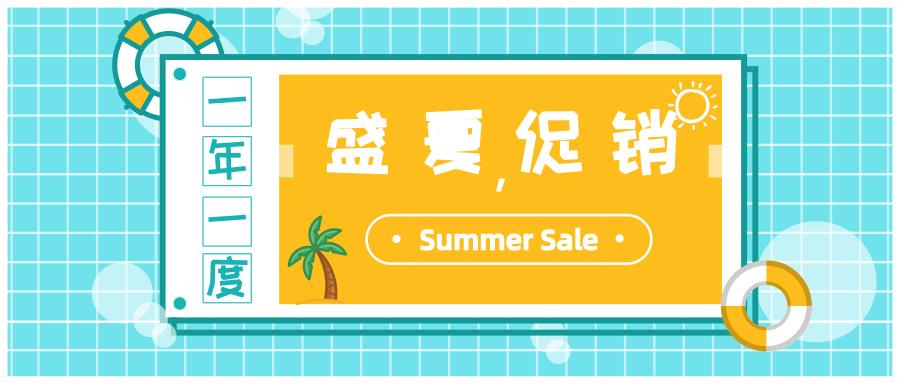 2019年Summer Sale英国夏季打折季全攻略