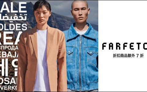 Farfetch 2019 夏季 季度促销 低至4折,使用优惠码额外7折!