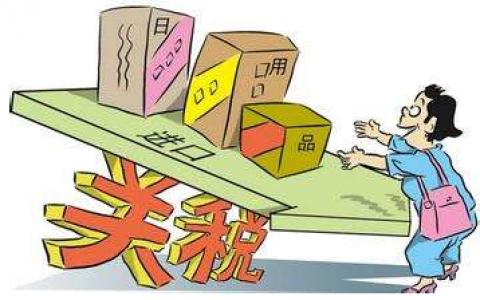 2019进口关税税率表 最新中国海关完税表 税率速查表 海关税率查询