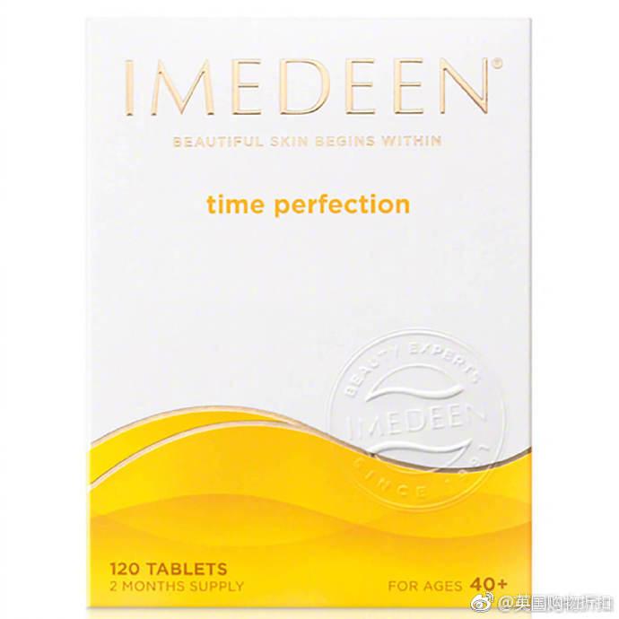Imedeen胶原蛋白号称全世界最好的胶原蛋白!