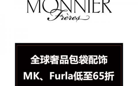 一线大牌&人气轻奢五折起!奢品名站Monnierfreres夏季Sale正式开始