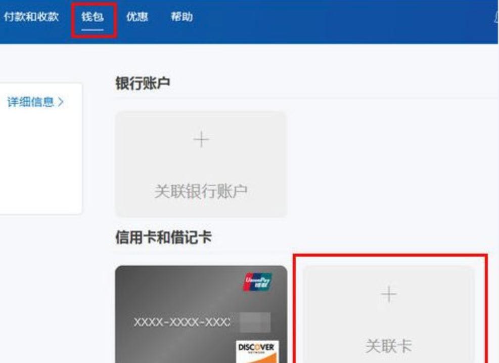 海淘付款必备:2019最新版PayPal 贝宝注册教程