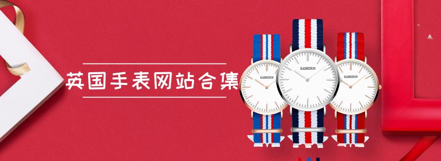 英国手表网站合集