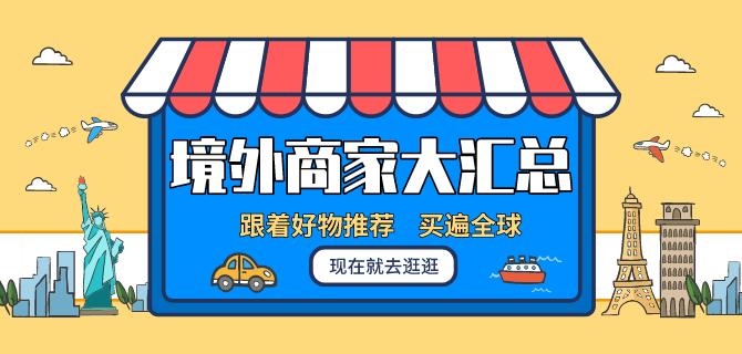 海外商家官方网站汇总