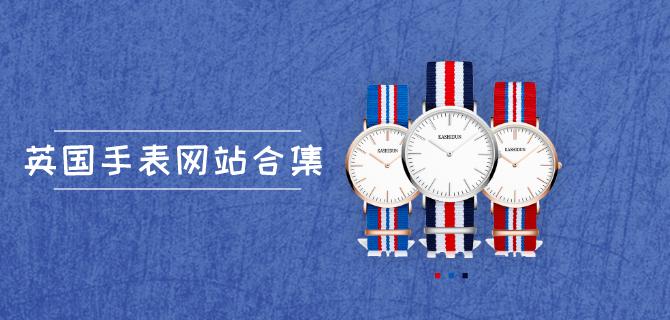 英国买手表网站清单