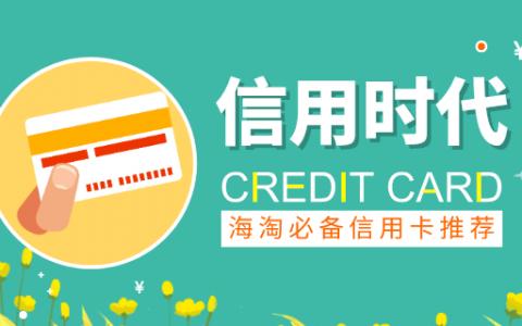 海淘用什么信用卡?2019最适合海淘用的信用卡推荐