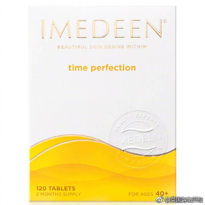 全世界最好的胶原蛋白Imedeen最新优惠码