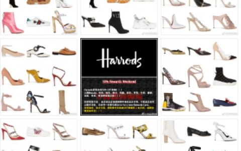 Harrods全站大牌鞋子10% OFF!