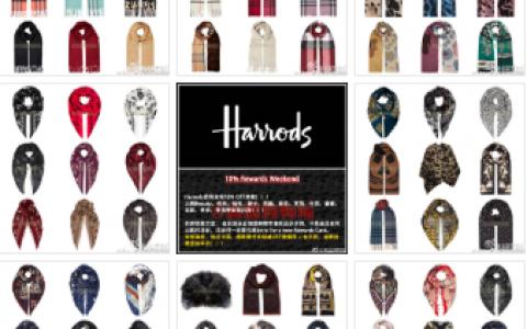 Harrods大牌围巾全场10% OFF