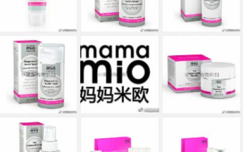 全球大热母婴品牌Mama Mio全线75折
