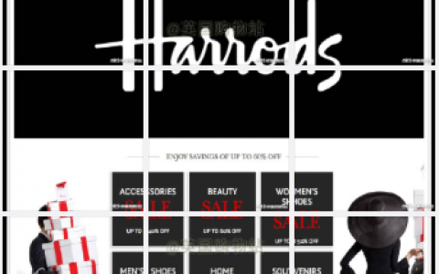 扫货啦!Harrods官网9折