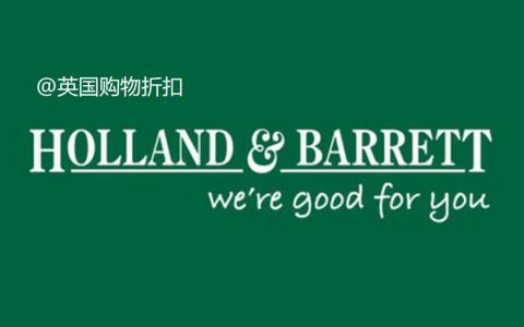 Holland & Barrett保健品半价特惠 + 全场满35镑10% OFF
