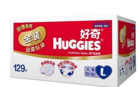 婴儿纸尿裤推荐品牌榜TOP2 - HUGGIES 好奇纸尿裤