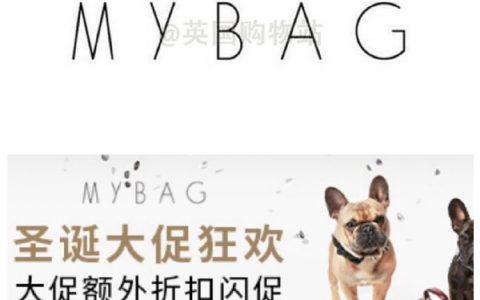 Mybag圣诞Sale低至3折 + 额外85折Code