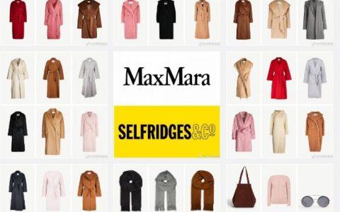 MAX MARA大衣疯抢!8折优惠了
