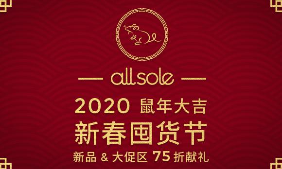 020年春节THG时尚