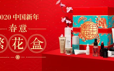 THG美妆,周末折扣汇总,lookfantastic新年礼盒8折,beautyexpert明星礼盒75折!
