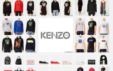 Kenzo全线75折
