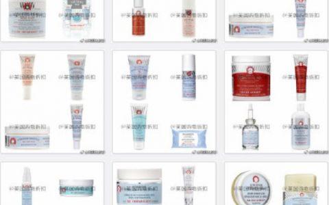 美国药妆First Aid Beauty全线7折