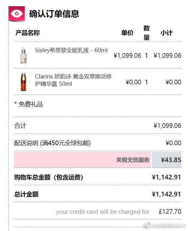Sisley希思黎全能乳液 60ml + Clarins娇韵诗双萃50ml,买一赠一,仅需1099元!